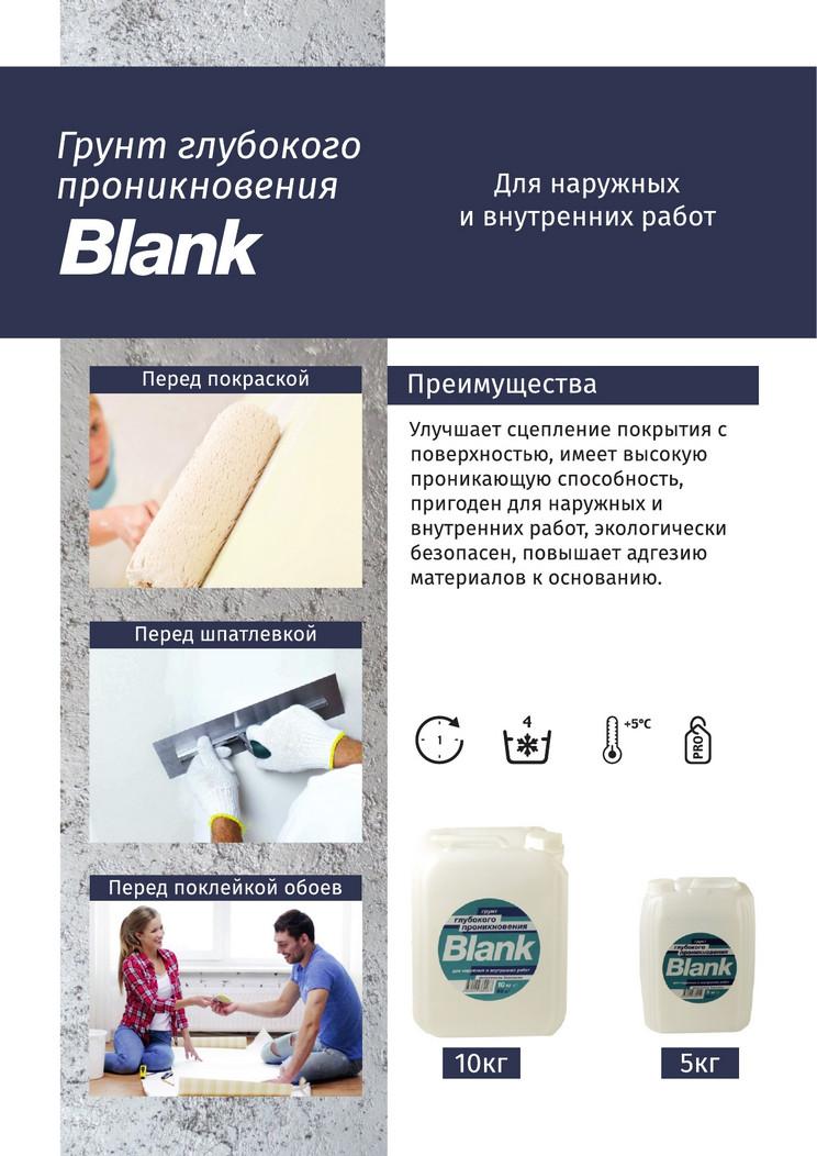 blank-fly13