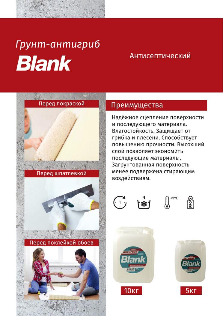blank-fly15