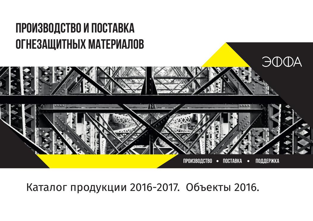 effa-brochure01