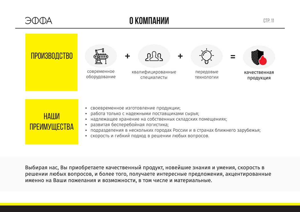 effa-brochure12