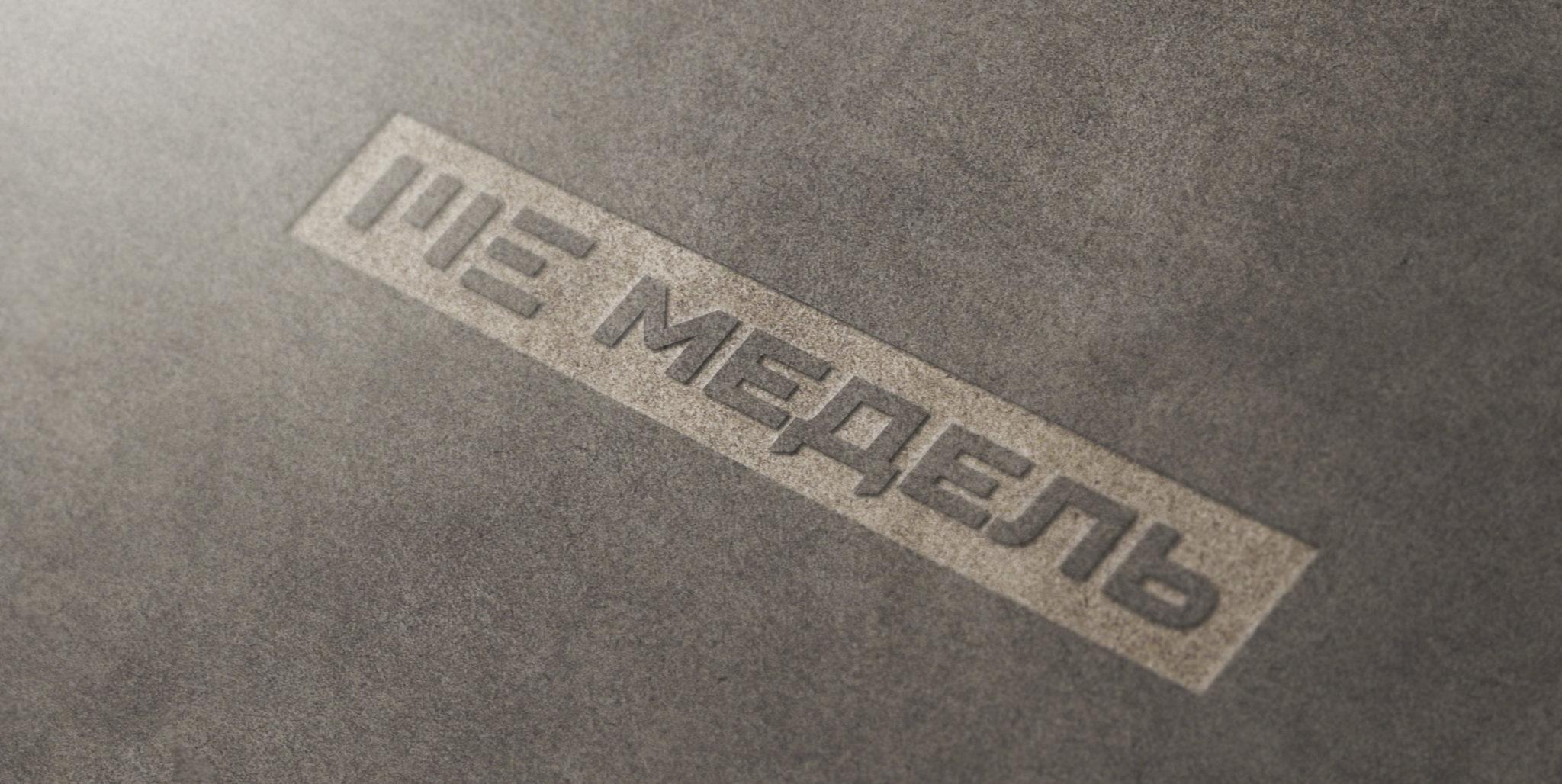 logo-mockup1_medel